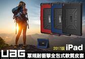 UAG Apple iPad 2017新版 9.7吋 耐衝擊 軍規 強化 軟質全包式保護殼 三色 台灣公司貨
