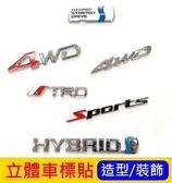 TOYOTA豐田【SIENTA立體車標貼】4WD銘牌標誌 Sports運動 四輪驅動 TRD 車身標誌
