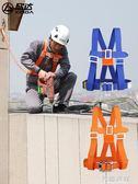 安全繩 欣達高空作業安全帶五點式安全繩套裝空調安裝工具防墜落保險帶 智聯
