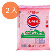 三好米 品鮮米12kg(2入)/組【康鄰超市】