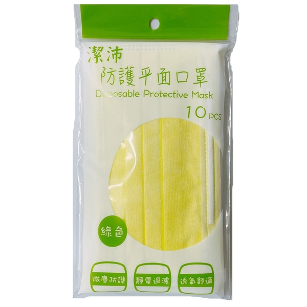 潔沛防護平面口罩(10入)-綠 【康鄰超市】