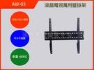 電視壁掛架 AW-03 LCD液晶/電漿..電視吊架.喇叭吊架.台製(保固2年)
