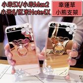 小米 小米A1 小米6 小米Max2 紅米Note4X 手機殼 幸運草小熊支架 水鑽殼 支架 保護殼 訂做 五瓣花