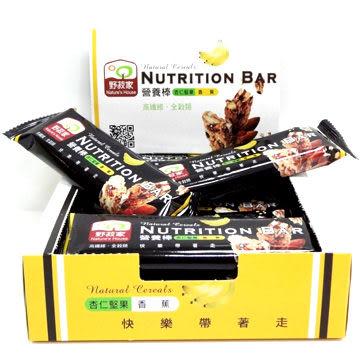 野菽家營養棒~杏仁堅果香蕉口味40公克/條 (12條/盒)~特惠中~