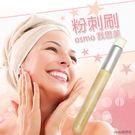 ❤ 極細,0.06mm超細纖維製成 ❤ 潔淨度UP,搭配原有洗面乳加強洗去眉唇殘妝、黑頭粉刺