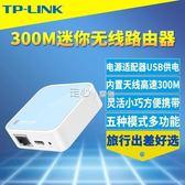 TP-Link TL-WR802N 300M迷你無線路由器USB供電便攜ap有線轉wifi