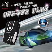 【真黃金眼】神隼 GPS 698 Plus GPS全頻測速器 流動測速照相+固定點測速照相 四核心處理器 8代引擎