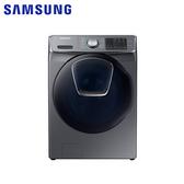 回函送★【SAMSUNG三星】19KG變頻滾筒洗脫烘洗衣機WD19N8750KP