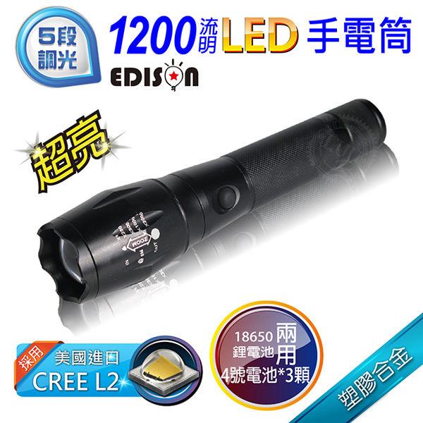 【樂悠悠生活館】愛迪生美國進口1200流名吸磁LED手電筒 五段式燈光 照明燈 安全燈 工作燈(EDS-G642)