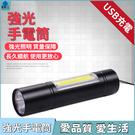 强亮度持久續航多功能LED迷你手電筒內寘手電筒USB充電家用戶外易攜帶照明騎行釣魚燈飾