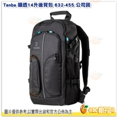 附雨罩 Tenba Shootout 14L 攝透14升後背包 632-455 公司貨 相機包 雙肩包 手提包 可側取