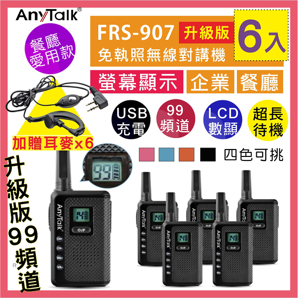 ANY TALK FRS-907 免執照 NCC 認證 無線 對講機 (6入) 贈耳麥 可USB供電 輕巧 顯示電量 可寫妨擾碼