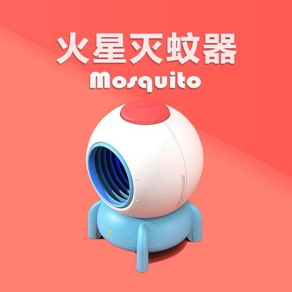 火箭滅蚊燈滅蚊器殺蚊子拍神器嬰兒LED光催化USB靜音戶外家用室內