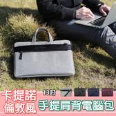13吋 筆電包 電腦包 公事包 手提包 單肩背包 斜挎商務 卡提諾 倫敦風系列