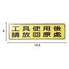 BT-43 請勿動手 橫式 6x19.5cm 壓克力標示牌/指標/標語 附背膠可貼