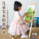 兒童畫架初學者美術生用品實木折疊4K畫板美術生專用必備品快速出貨