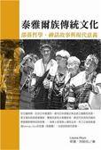泰雅爾族傳統文化:部落哲學、神話故事與現代意義