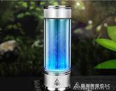 奶茶杯 富氫水杯日本水素水高濃度負氫離子生成器電解智慧養生健康杯 酷斯特數位3C YXS