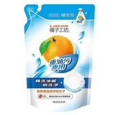 橘子工坊 碗盤洗滌液 補充包-重油污配方 430ml