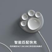 無線充電器 原創可愛貓爪吸盤手機無線充電器iPhoneXS蘋果11華