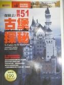 【書寶二手書T1/歷史_XDF】探險去!世界51座古堡探秘_圖說天下編委會