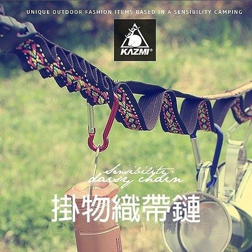 丹大戶外【KAZMI】韓國 掛物織帶鏈 野外露營/掛物繩帶/收納帶 K4T3T002