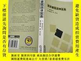 二手書博民逛書店罕見涉外建築法律實務Y383796 陳浩文 法律出版社· 出版2004