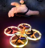 遙控飛機感應直升機無人機耐摔男孩兒童玩具小航模懸浮ufo飛行器YYP   琉璃美衣