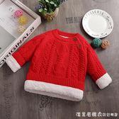 兒童新款針織衫寶寶加絨加厚線衣嬰兒圓領保暖打底衫男女童毛衣冬 漾美眉韓衣