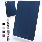 iPad 9.7 Pro 10.5 11 Mini5 7.9吋 平板皮套 三折 帶筆槽 全包 防摔 矽膠 軟殼 輕薄 保護套 平板套