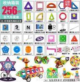 兒童玩具磁性磁鐵玩具1-2-3-6-7-8-10周歲男孩女孩拼裝益智igo生活優品