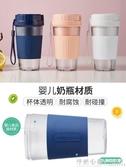 迷你榨汁機家用水果小型便攜式充電榨汁杯電動榨果汁杯 NMS.怦然心動