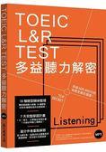 TOEIC L&R TEST多益聽力解密(2018新制)(附4國口音MP3)