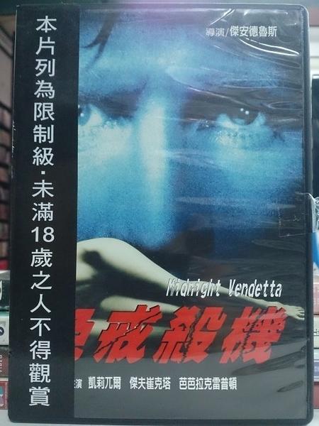 挖寶二手片-H40-019-正版DVD-電影【色戒殺機】-傑夫崔克塔 芭芭拉克雷普頓(直購價)