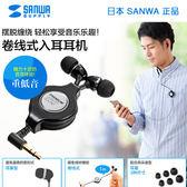 伸縮式 耳機 日本Sanwa Supply MM-HP106BL手機電腦耳機可收納入耳自動收縮 玩趣3C