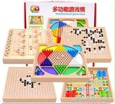 飛行棋跳棋兒童多功能棋盤游戲棋五子棋斗獸棋學生棋類益智玩具 簡而美