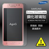 保護貼 玻璃貼 抗防爆 鋼化玻璃膜SAMSUNG Galaxy J2 Prime 尊爵版 螢幕保護貼