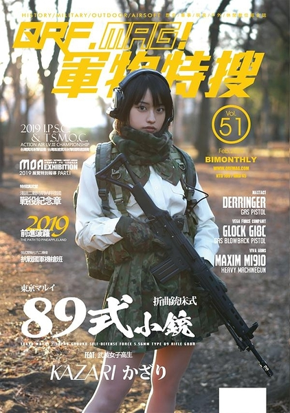 QRF MONTHLY 2月號/2020 第51期
