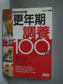 【書寶二手書T7/保健_IRZ】更年期調養100招_三采編輯部