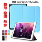 卡斯特 ASUS 華碩 ZenPad 3S 10 Z500KL 2017版 平板皮套 超薄三折支架 保護套 Z500KL 自動吸附
