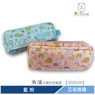 角落小夥伴 大長方布筆盒 藍 粉 【SG0034】 熊角色流行生活館