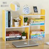 簡約現代創意兒童桌上書架簡易組合小書架置物架辦公書櫃學生黃色圓角22(首圖款)