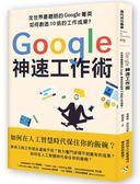(二手書)Google神速工作術:如何在人工智慧時代保住你的飯碗?學會Google「10倍成..