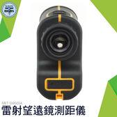 利器五金 測距儀 單筒電子 激光坡度 球童望遠鏡 高爾夫球測距儀 SW600A