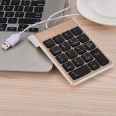 新年鉅惠 通用迷你財務會計便攜有線臺式鍵小鍵盤外接專用筆記本電腦 數字