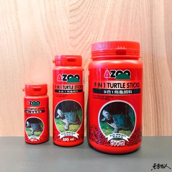 AZOO 愛族【9合1烏龜飼料 120ml】澤龜/水龜/巴西龜/各種烏龜主食 魚事職人