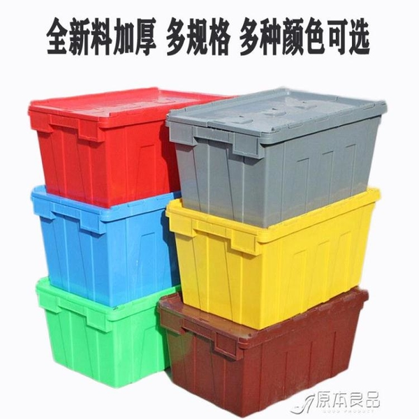 周轉箱 塑料周轉箱帶蓋斜插式物流箱翻蓋藥品收納箱運輸箱周轉筐【快速出貨】