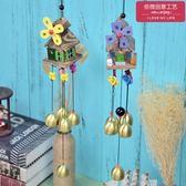 風鈴創意日式田園掛飾門飾臥室客廳陽臺麗江飾品女生兒童生日禮物