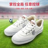 【新】學生帆布透氣足球鞋男女訓練碎釘鞋白色踢足球鞋子