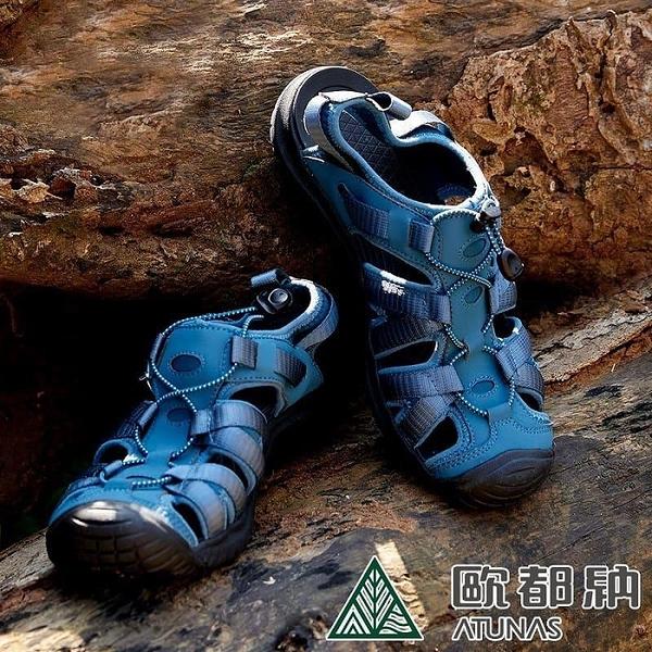 【南紡購物中心】【ATUNAS 歐都納】男款勇闖水陸減震護趾涼鞋(A1GCCC02藍灰)